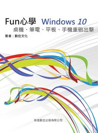 Fun 心學Windows 10 桌機、筆電、平板、手機重砲出擊