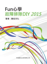 Fun 心學 故障排除DIY 2015