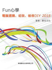 Fun心學電腦選購、組裝、維修DIY. 2015