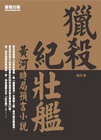 獵殺紀壯艦:黃河時局預言小說