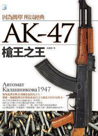 AK-47槍王之王