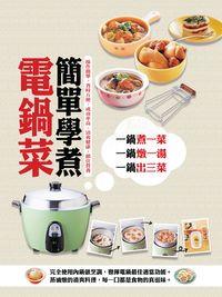 簡單學煮電鍋菜
