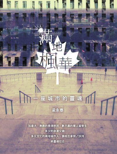 滿地楓華:一座城市的靈魂