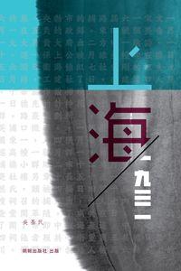 上海一九三一