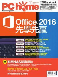 PC home電腦家庭 [第238期]:Office 2016先學先贏