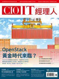CIO IT經理人 [第53期]:OpenStack黃金時代來臨?