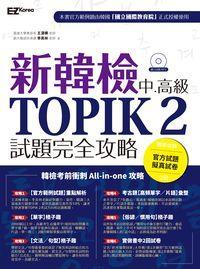 新韓檢中.高級TOPIK 2試題完全攻略 [有聲書]