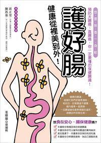 護好腸, 健康從裡美到外!:想要無毒一身輕, 預防大腸癌、直腸癌, 你一定要懂的保健腸識!