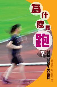 為什麼要跑?:精神科醫生告訴你