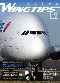 WINGTIPS 飛行夢想誌 [第2期]:BOEING 737 史上賣最好的飛機