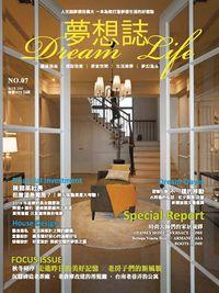 夢想誌 [第7期]:走進昨日的美好記憶x老房子們的新風貌