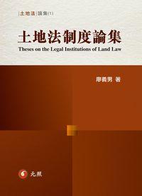 土地法制度論集