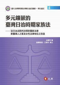 多元鑲嵌的臺灣日治時期家族法:從日治法院判決探討國家法律對臺灣人之家及女性法律地位之改造