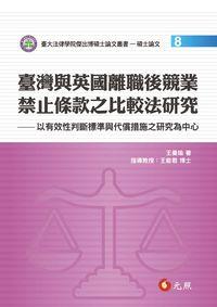 臺灣與英國離職後競業禁止條款之比較法研究:以有效性判斷標準與代償措施之研究為中心