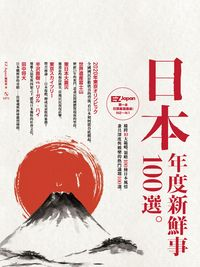 日本年度新鮮事100選 [有聲書]