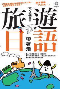 旅遊日語帶著走 [有聲書]