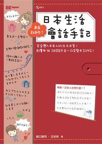 日本生活會話手記 [有聲書]:完全潛入日本人的15大日常!超實用78句給說不出一句完整日文的你!