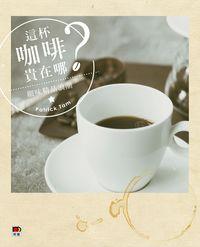 這杯咖啡貴在哪?:細味精品浪潮