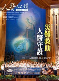 人醫心傳:慈濟醫療人文月刊 [第142期]:災難救助 人醫守護