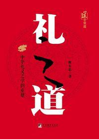 禮之道:中華禮義之學的重建