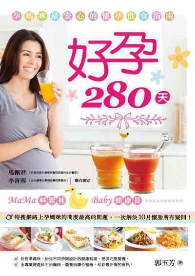 好孕280天:孕媽咪最安心的懷孕飲食指南