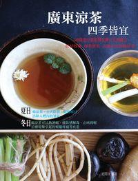 廣東涼茶四季皆宜