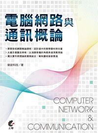 電腦網路與通訊概論