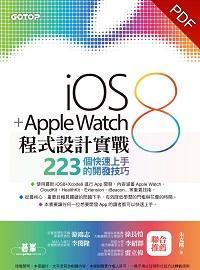 iOS 8+Apple Watch程式設計實戰:223個快速上手的開發技巧