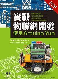 實戰物聯網開發:使用Arduino Yun