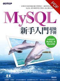 MySQL新手入門超級手冊