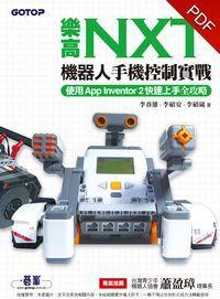 樂高NXT機器人手機控制實戰:使用App lnventor 2快速上手全攻略
