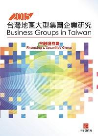 2015年版台灣地區大型集團企業研究, 金融證券篇