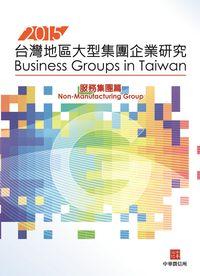 2015年版台灣地區大型集團企業研究, 服務集團篇
