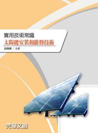 實用技術常識:太陽能安裝和維修技術