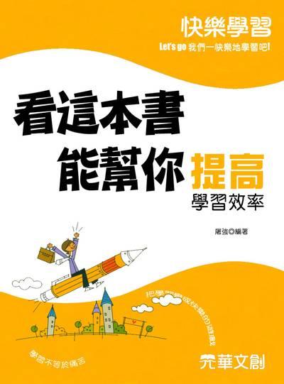 看這本書, 能幫你提高學習效率