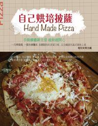 自己烘焙披薩