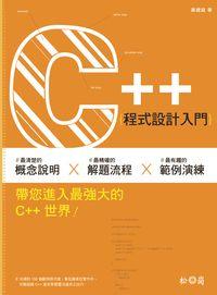 C++程式設計入門