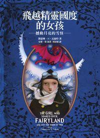 飛越精靈國度的女孩:撼動月亮的雪怪