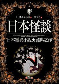 日本怪談:日本靈異小說.經典之作