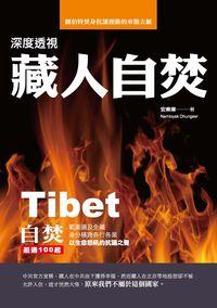深度透視藏人自焚:圖伯特焚身抗議運動的來龍去脈