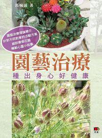 園藝治療:種出身心好健康