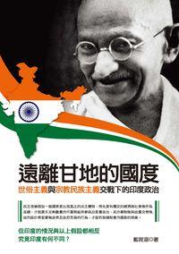 遠離甘地的國度:世俗主義與宗教民族主義交戰下的印度政治