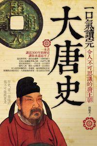 一口氣讀完大唐史:令人不可思議的唐王朝
