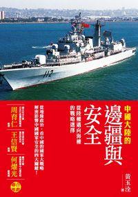 中國大陸的邊疆與安全:從陸權邁向海權的戰略選擇