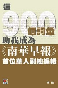 這900個詞彙助我成為《南華早報》首位華人副總編輯