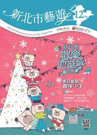 新北市藝遊 [2015年12月號]:2015新北市歡樂耶誕城
