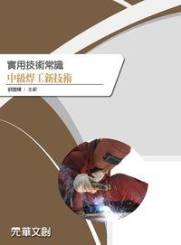 實用技術常識:中級焊工新技術