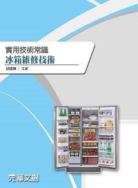 實用技術常識:冰箱維修技術