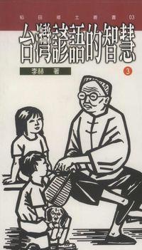 臺灣諺語的智慧. 三