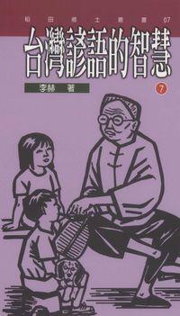 臺灣諺語的智慧. 七